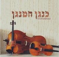 Kenagen Hamenagen CD