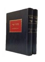 Machzor Vitrii 2 Volume Set [Hardcover]