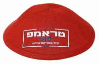 Yarmulke Trump Pence Hebrew Logo Linen Red