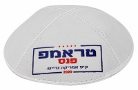 Yarmulke Trump Pence Hebrew Logo Suede White Large Size