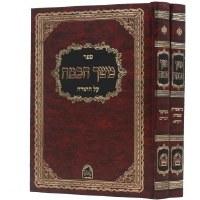 Meshech Chochmah 2 Volume Set [Hardcover]