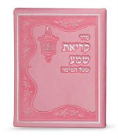 Krias Shema Card Dark Pink Faux Leather Edut Mizrach [Hardcover]