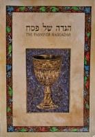 Palphot Phonetic Haggadah Shel Pesach [Paperback]