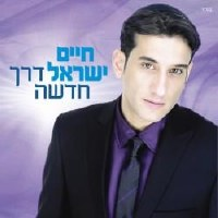 Chaim Yisrael Derech Chadasha CD