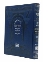 Gemara Mesivta Berachos Volume 1 Small Edition Pages (Daf) 2-34 [Hardcover]