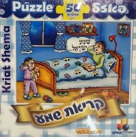 Puzzle Krias Shema for Boys 50 Pieces