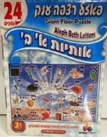 Large Floor Puzzle - Alef Beit 24 Pieces