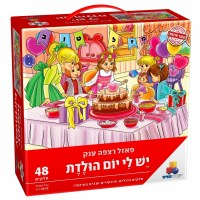 Giant Floor Puzzle Girls Birthday Party 48 Pieces