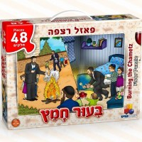 Burning the Chametz Floor Puzzle 48 Piece