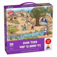 Magnet Puzzle Rabbi Shimon Bar Yochai 50 Pieces