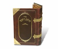 Seder Hadlakas Neiros Chanukah with Birchas Hamazon - Book Cover - Ashkenaz