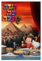 Haggadah Shel Kapele Pesach Haggadah [Paperback]