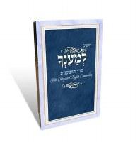 Seder Hoshanos Booklet Sefard [Paperback]