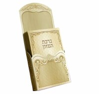 Birchas Hamazon Gold Colored Magnetic Holder Includes Set of 5 Benchers Ashkenaz