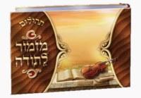 Tehillim Mizmor Lisoda Brown Album Size Meshulav [Hardcover]