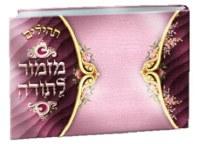Tehillim Mizmor Lisoda Purple Album Size Meshulav [Hardcover]