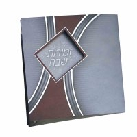 Zemiros Shabbos Bencher Square Grey and Brown Classy Design with Center Window Ashkenaz