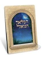 Krias Shema Standing Bi Fold Hamalach Hagoel Window Design Ashkenaz