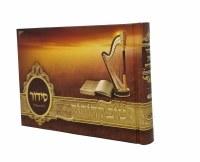 Siddur Tefillah Tov LaHodos Weekday Album Size Sefard Brown [Hardcover]
