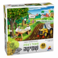 Shmittah Field Floor Puzzle 48 Pieces