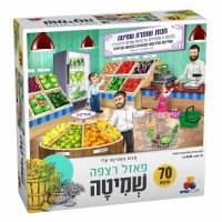Shmittah Store Floor Puzzle 70 Pieces