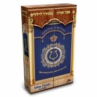"""Child Sefer Torah Velvet Like Cover 13"""" Assorted Colors"""