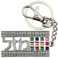 Key Chain with Mazal in Hebrew and Colorful Choshen Stones