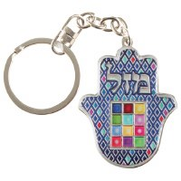 Hamsa Hand Key Chain Decorated with Choshen and Mazal Design