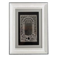 Perspex Business Blessing Framed Wall Hanging Hebrew Arch Design