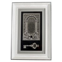 "Home Blessing Framed White Perspex Wall Hanging Hebrew Metal Plaque 17"" x 10"""