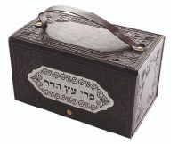 Esrog Box Faux Leather Brown Designed with Handle and Laser Cut Metal Plate and Thin Felt Inside Padding