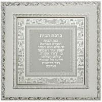 "Wood Frame Birchas HaBayis Home Blessing Wall Hanging Jerusalem Buildings Design Hebrew White 15.75"""