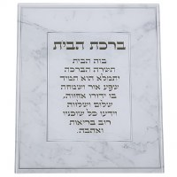Home Blessing Glass Wall Hanging Gray Marble Effect Design Hebrew