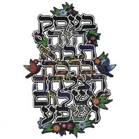 """Wooden Business Blessing Hebrew Wall Hanging Flowers and Birds Design 11.8"""""""