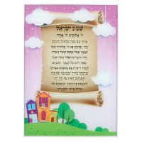 Shema Yisroel Reinforced Glass Plaque for Girls