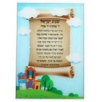 Shema Yisroel Reinforced Glass Plaque for Boys
