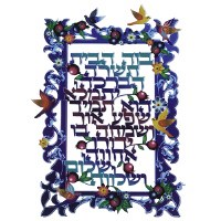 Metal Home Blessing Wall Hanging Hebrew Colorful Flowers and Birds Designed on Blue Border