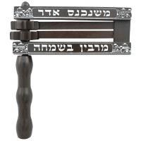 "Gragger Dark Brown Wood Silver Jerusalem Design 8"" x 8.5"""