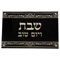 Challah Board Perspex Black and Cream Swirled Design