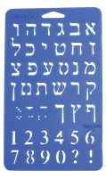 """Plastic Stencil of Hebrew Aleph Bais and Numbers .8"""" Character Height"""