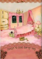 Krias Shema Pink Bedroom Design Cover Ashkenaz