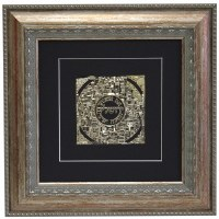 "Framed Gold Art Im Eshkachech Circle Jerusalem Design 14"" x 14"""