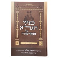 Peninei Hagra al Haparshah [Hardcover]