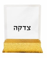 Lucite Tzedakah Box Gold Glitter Design