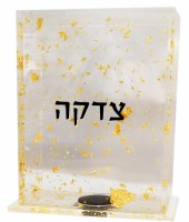Lucite Tzedakah Box Gold Color Flakes