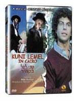 Kuni Lemel in Cairo DVD