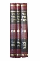 Otzar Meforshei HaRambam Zemanim 3 Volume Set [Harcover]