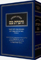 Vedibarta Bam Volume 2 (Hebrew Only) [Hardcover]