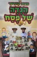 Haggadah Shel Pesach Mitzvah Kinder [Paperback]