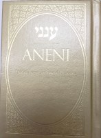 Aneini Simcha Edition Pocket Size Gold [Hardcover]
